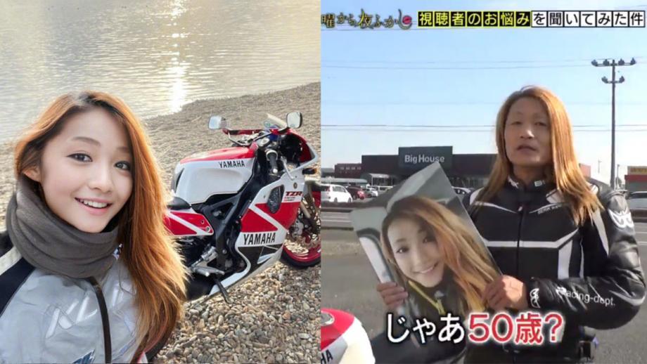 Moto-influencer @azusagakuyuki